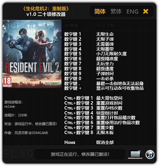 Resident Evil 2: Trainer (+20) [1.0] {FLiNG}
