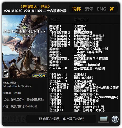 Monster Hunter: World: Trainer (+26) [1.0 - UPD: 11/09/2018] {FLiNG}