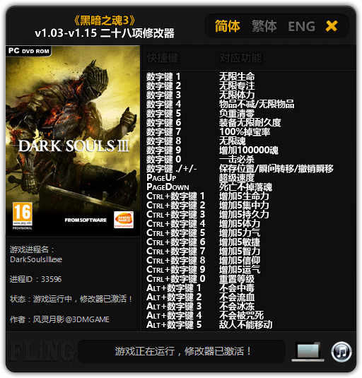 Dark Souls 3: Trainer (+28) [1.03 - 1.15] {FLiNG}