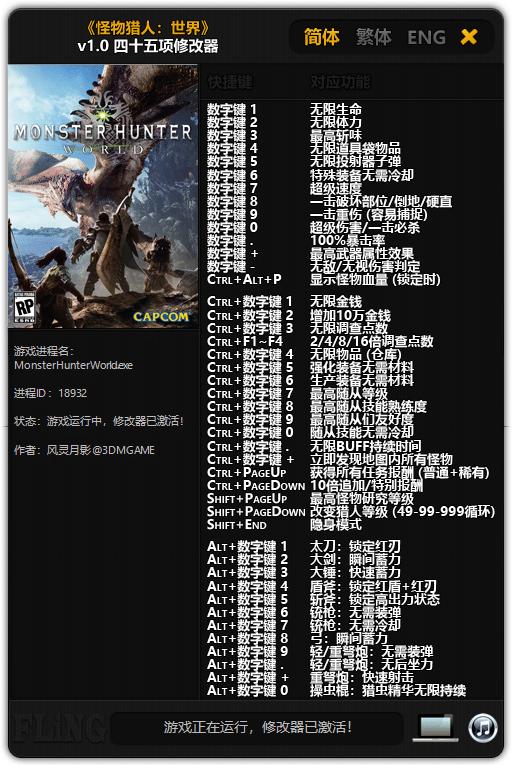 Monster Hunter: World: Trainer (+45) [1.0 - UPD: 20.08.2018] {FLiNG}